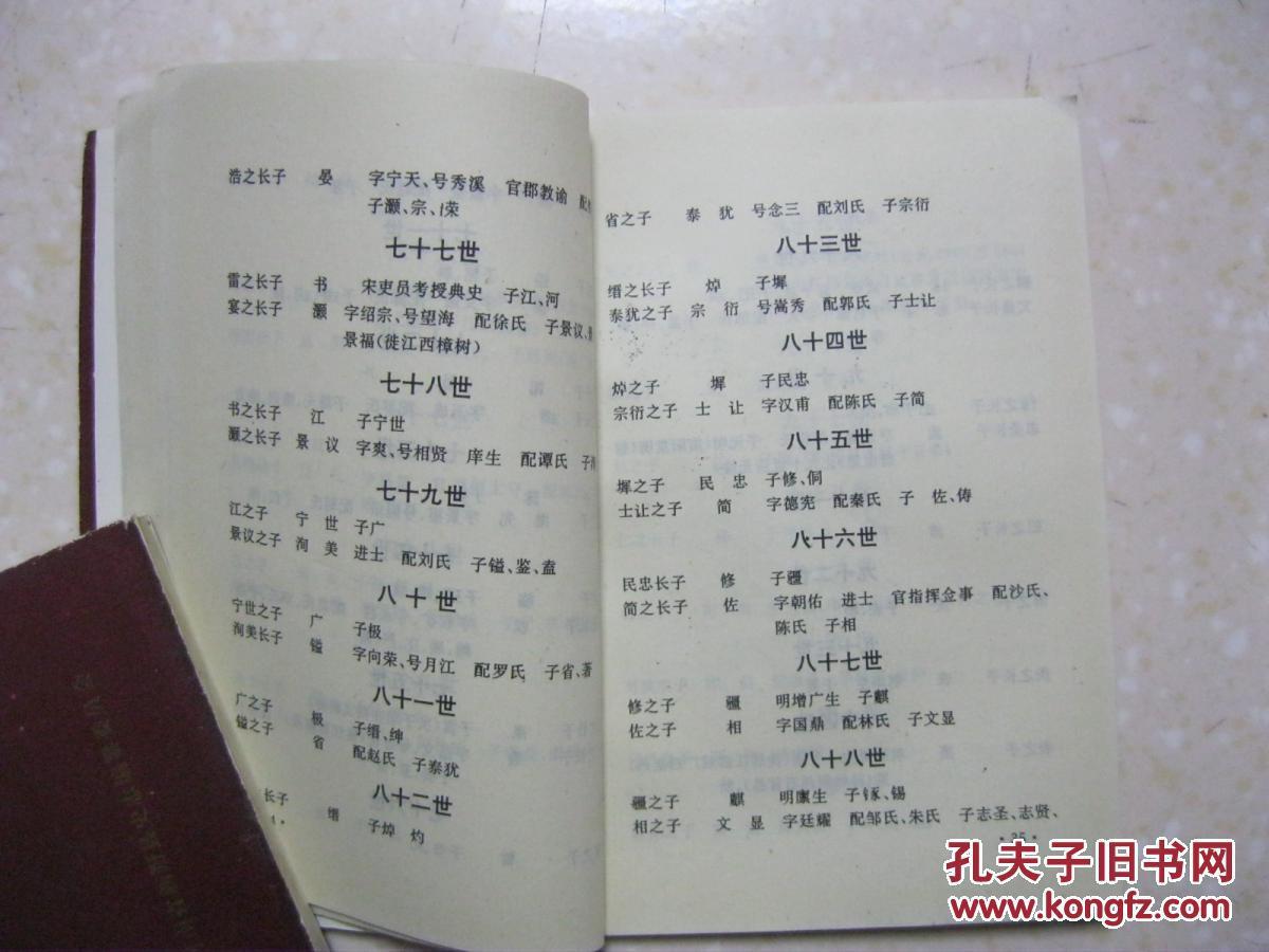 邓氏族谱图片