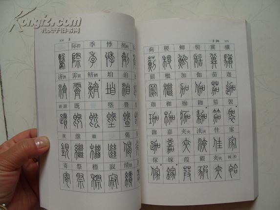 新华字典 篆书字帖(修订本)图片