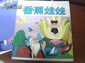 香蕉娃娃  (中国民间故事 彩色连环画 )