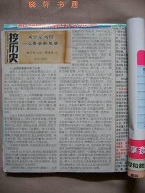 挖历史(报纸连载剪报)