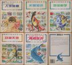 趣味百科知识丛书-纪录·图表·真相·比较(人体奥秘、史前知识、地球科学、动物天地、神秘海洋)