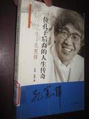 一位孔子后裔的人生传奇:孔宪铎 (齐鲁海外名人传记丛书)