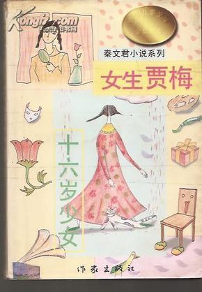 秦文君小说系列下.女生贾梅,十六岁少女.作家出版社1977年1版1印图片