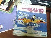 一幅壮锦  民间故事一版一印 彩色连环画