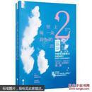 世上每一朵哀伤的云2随书附送曾喜歌番外美文试读