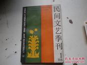 民间文艺季刊1988年第1期