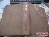 辞海(合订本,全一册)中华民国三十六年三月发行,中华民国三十七年十月再版