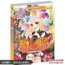 正版图书 彩虹魔法④:亚利桑那的蔷薇 (请放心选购!)