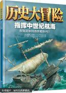 正版图书 历史大冒险:指挥中世纪航海.你知道如何指挥船队吗?(彩图版) (请放心选购!)