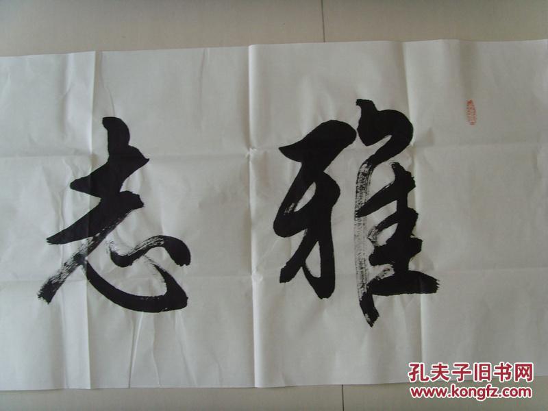 胡家喜:书法:雅志高云(中国书画篆刻家协会理事,中国民族艺术家联合会图片