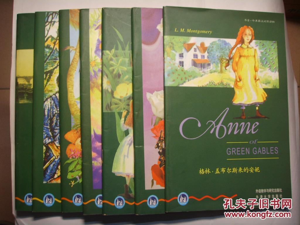 书虫 第二级 7本合售 一个国王的爱情故事 格林 盖布尔斯来的安妮 五个孩子和沙精 爱丽丝漫游奇境记 哈克贝利 费恩历险记 鲁宾孙漂流记 威廉 莎士比亚
