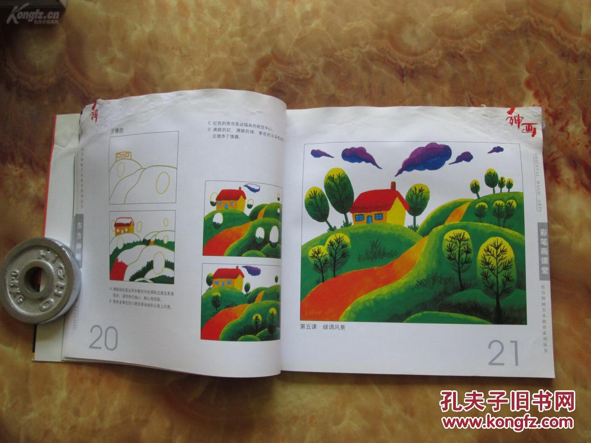 精美12开 彩笔画课堂---风景篇2 详情见书影