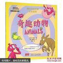 美国国家地理·趣味知识问答大全系列(全十册):奇趣动物