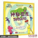 美国国家地理·趣味知识问答大全系列(全十册):神秘恐龙