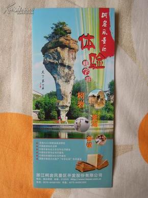 《绍兴柯岩风景区游览图》
