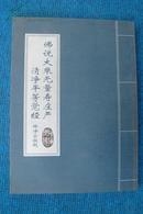 佛说大乘无量寿庄严清净平等觉经(汉语拼音读本)