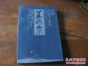 中国当代著名人物画家——王西京 王西京签名钤印赠本
