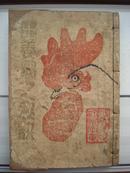 民国出版.适地应用《养鸡之秘诀》沈阳刘启贤著.有图.516页