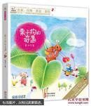 快乐鸟系列注音童话故事:栗子狗的奇遇