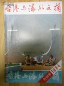 13)(创刊号)1984年《台港与海外文摘》一册