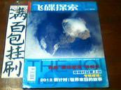 飞碟探索2010.3