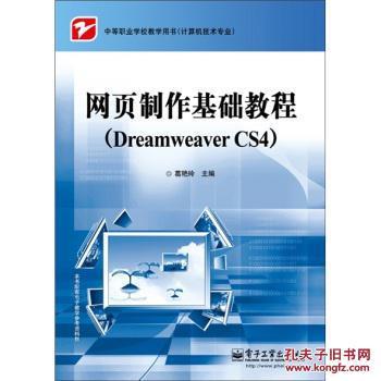 【图】网页制作基础教程(Dreamweaver CS4)
