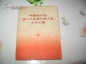 中国共产党第十次代表大会      64开
