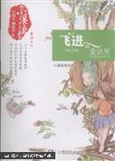 正版图书 (小溪流)35周年典藏书系: 飞进童话里 (请放心选购!)