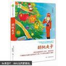 正版图书 全球儿童文学典藏书系:胡桃夹子 (请放心选购!)