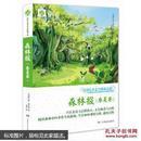 全球儿童文学典藏书系(升级版第二辑)·森林报 春夏卷