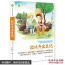 正版图书 全球儿童文学典藏书系:拉比齐出走记  (请放心选购!)