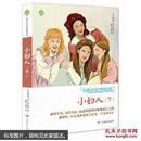 小妇人(下)/全球儿童文学典藏书系