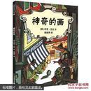 正版图书 麦克米伦世纪童书:神奇的画   (精装绘本) (请放心选购!)