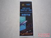 长春万达影城开业宣传品 IMAX宣传品 纪念品