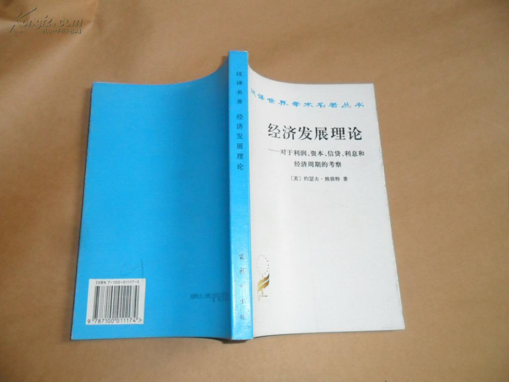 经济发展理论_经济发展理论