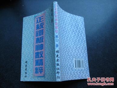 正统铁板神数精粹_马川_孔夫子旧书网