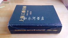 上海工艺美术 精装合订本  3册:1987-1989、1990-1992、1993-1997合订本 (该杂志为季刊)巨重