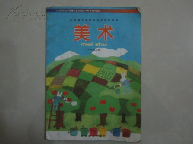 【图】义务教育课程标准实验教科书――美术99一图片