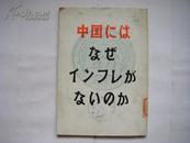 《中国为什么没有通货膨胀》(日文版)1976年外文出版社一版一印 老照片26幅