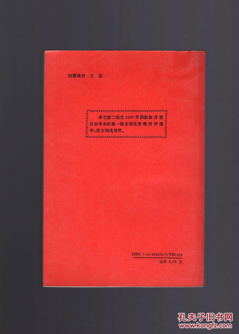 电路分析基础第三版_高等学校【电路分析基础】第三版上册李瀚荪编