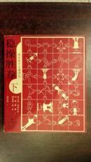通俗数学名著译丛----稳操胜券 (仅存下册).