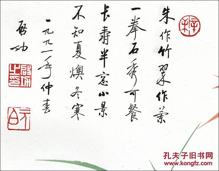 启功 竹石 花鸟 横幅包装裱 数字版画 仿古卷轴 名家装饰临摹欣赏书法图片