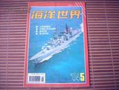 海洋世界  (1994年 第5、7、10、11期)