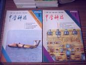 中学科技 1986年  第 1、5期
