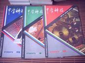 中学科技  1984年  第1、2、4期