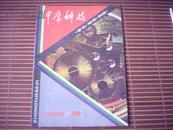 中学 科技 1984年   第2期