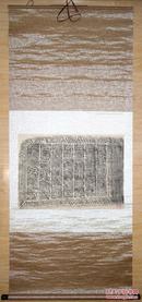 《汉代莱子侯书法刻石老拓片》双色锦绫旧裱立轴◆近现代原石手工拓老拓片.【画心尺寸】46 X 65厘米。