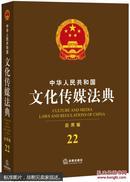 中华人民共和国文化传媒法典(应用版).