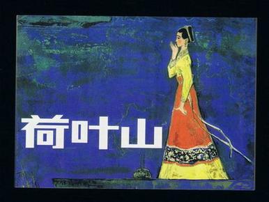 连环画:荷叶山(50开本)刘宝平绘画     2008年1版1印