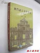 澳门语言文化研究2009(精装 仅印1000册)